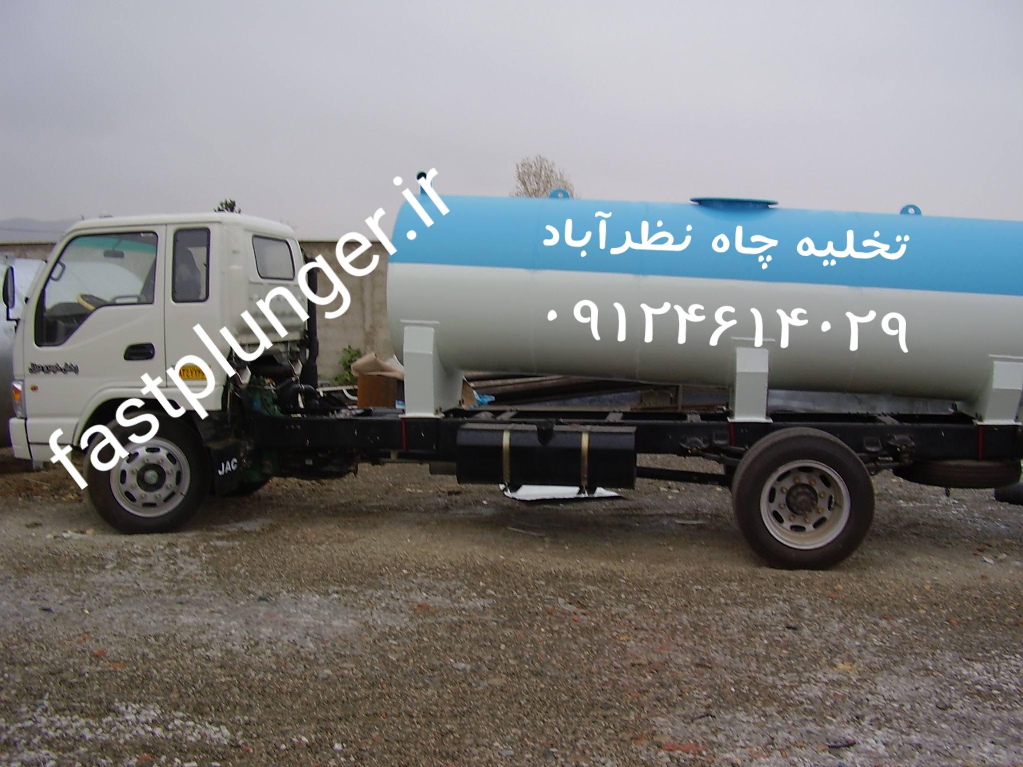 تخلیه چاه نظرآباد